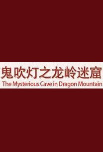The Mysterious Cave in Dragon Mountain Movie Poster, 龙岭迷窟 2018 Chinese film