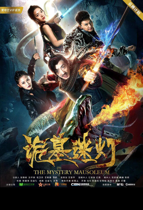 The Mystery Mausoleum Movie Poster, 诡墓迷灯 2018 Chinese film