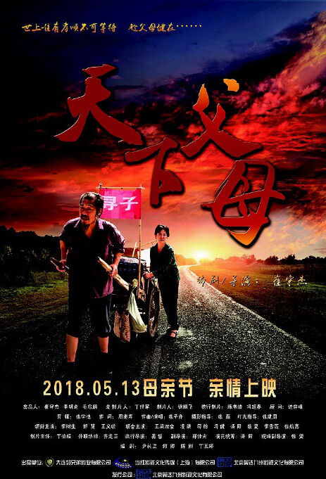 The Parents in the World Movie Poster, 天下父母 2018 Chinese film