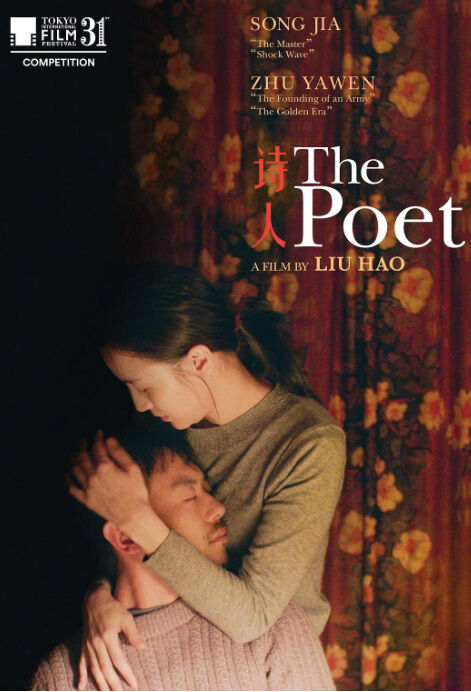 The Poet Movie Poster, 诗人 2018 Chinese film