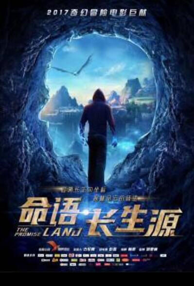 The Promise Land Movie Poster, 命语·长生源 2018 Chinese film