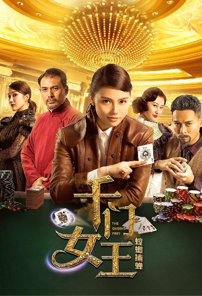 The Queen's Prey Movie Poster, 千门女王之螳螂捕蝉 2018 Chinese film