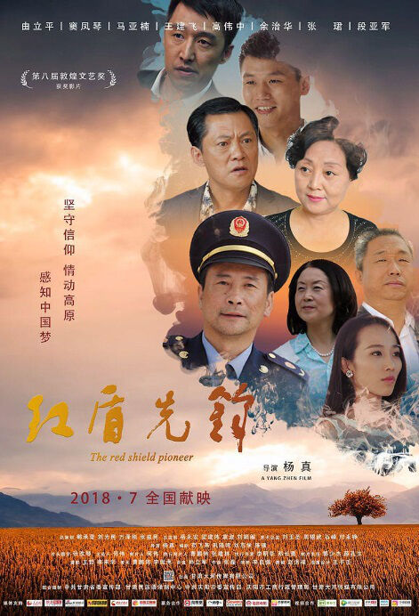 The Red Shield Pioneer Movie Poster, 红盾先锋 2018 Chinese film