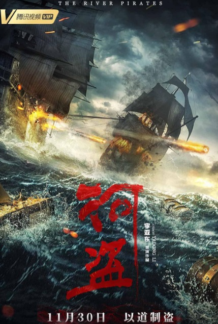 The River Pirates Movie Poster, 河盗 2018 Chinese film