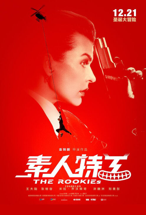 The Rookies Movie Poster, 素人特工 2018 Chinese film