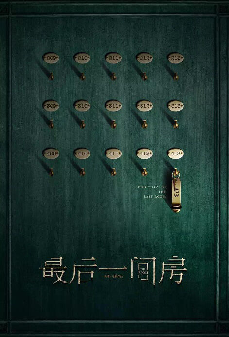 The Room Movie Poster, 最后一间房 2018 Chinese film