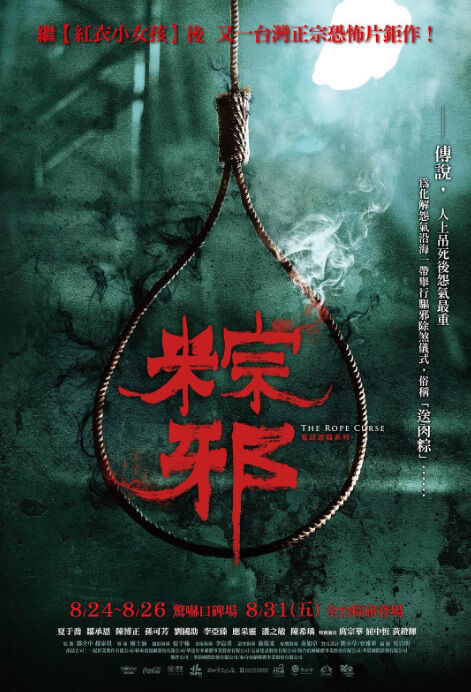 The Rope Curse Movie Poster, 粽邪 2018 Taiwan film