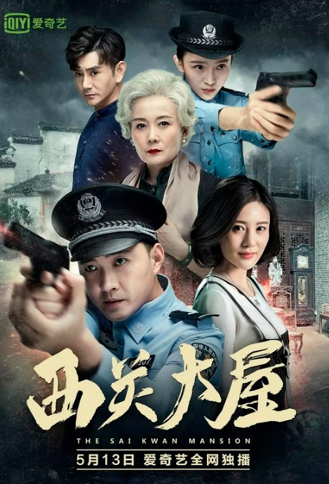 The Sai Kwan Mansion Movie Poster, 西关大屋 2018 Chinese film