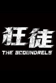The Scoundrels Movie Poster, 狂徒 2018 Taiwan film