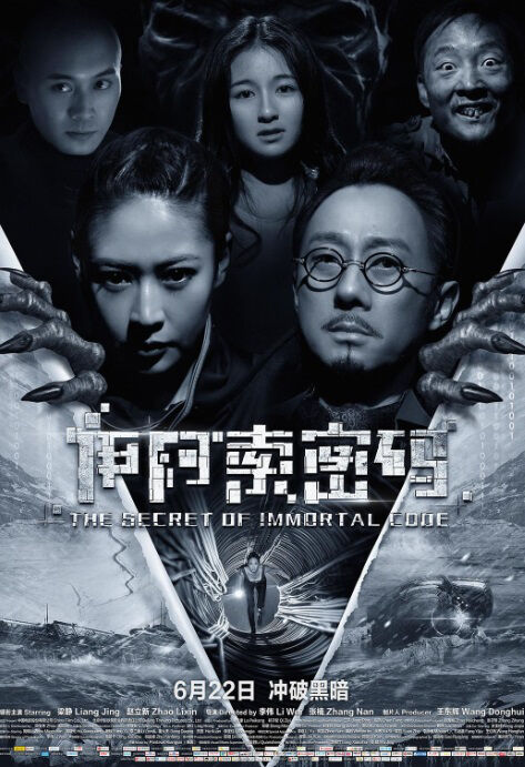​The Secret of Immortal Code Movie Poster, 伊阿索密码 2018 Chinese film