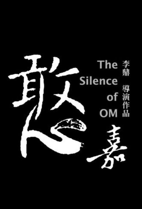 The Silence of OM Movie Poster, 憨嘉 2018 Taiwan film