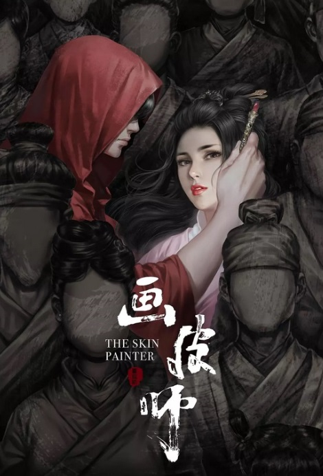The Skin Painter Movie Poster, 画皮师 2018 Chinese film