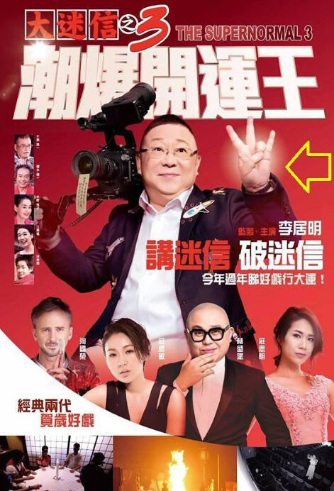 The Supernormal 3 Movie Poster, 大迷信之3潮爆開運王 2018 Chinese film