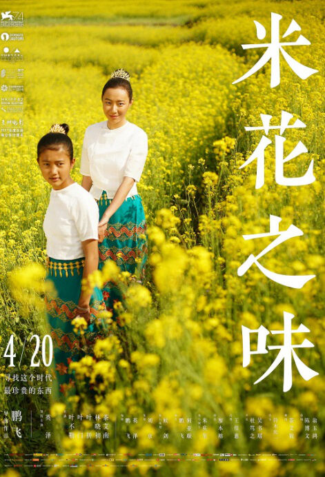 The Taste of Rice Flower Movie Poster, 米花之味 2018 Chinese film