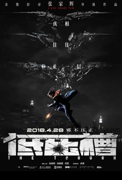 The Trough Movie Poster, 低壓槽  2018 Chinese film