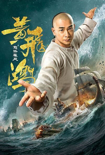 ​​The Unity of Heroes 2 Movie Poster, 黄飞鸿之怒海雄风 2018 Chinese film
