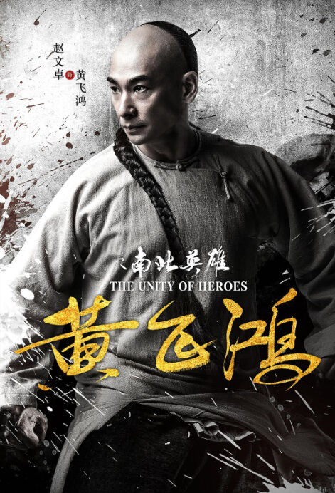 The Unity of Heroes Movie Poster, 黄飞鸿之南北英雄 2018 Chinese film