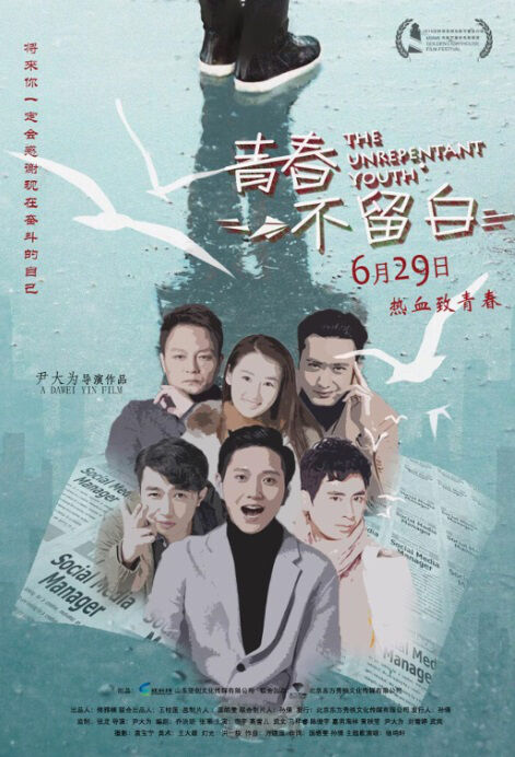 The Unrepentant Youth Movie Poster, 青春不留白 2018 Chinese film