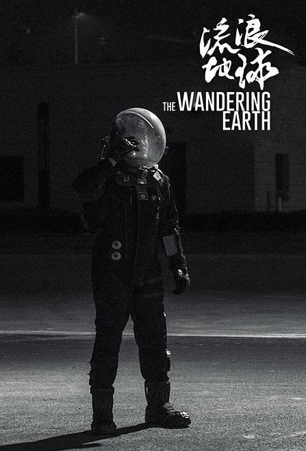 The Wandering Earth Movie Poster, 流浪地球 2018 Chinese film