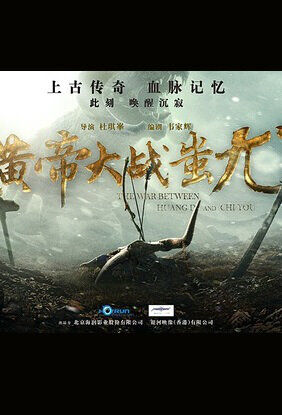The War Between Huang Di and Chi You Movie Poster, 2018 Chinese Film