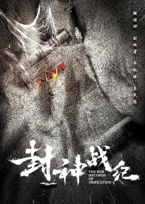 The War Records of Deification Movie Poster, 封神战纪 2018 Chinese film