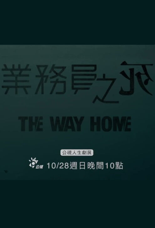The Way Home Movie Poster, 業務員之死 2018 Taiwan film