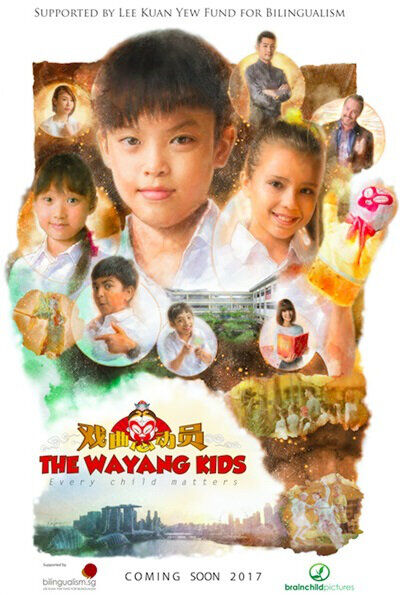 The Wayang Kids Movie Poster, 戏曲总动员 2018 Singapore film