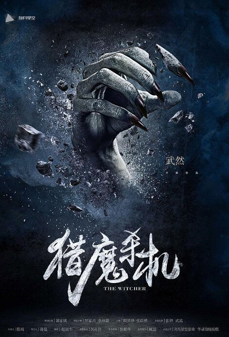 The Witcher Movie Poster, 猎魔杀机 2018 Chinese film