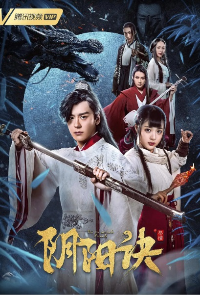 The Yin and Yang Formula Movie Poster, 阴阳诀之祭情 2018 Chinese film