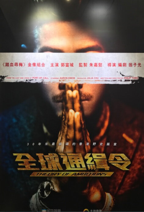 Theory of Ambitions Movie Poster, 2018 Hong Kong Film