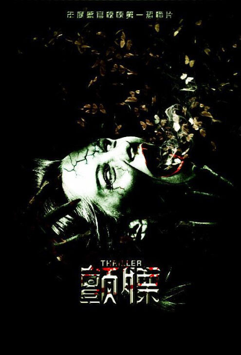 Thriller Movie Poster, 颤栗 2018 Chinese film