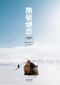 Till the End of World Movie Poster, 南极之恋 2018 Chinese film