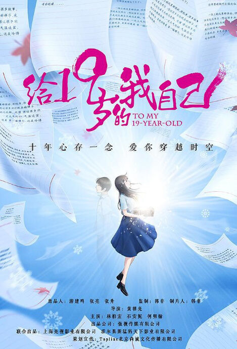 To My 19-Year-Old Movie Poster, 给19岁的我自己 2018 Chinese film