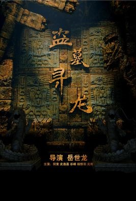 Tomb Hunting Movie Poster, 盗墓寻龙 2018 Chinese film