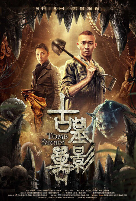 Tomb Story Movie Poster, 古墓兽影 2018 Chinese film