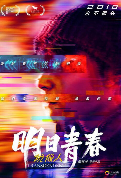 Transcendent Movie Poster, 2018 Chinese film