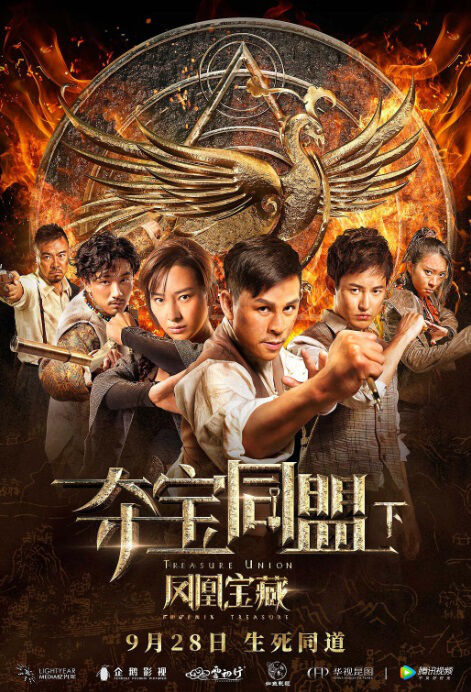 Treasure Union 2 Movie Poster, 夺宝同盟之凤凰宝藏 2018 Chinese movie
