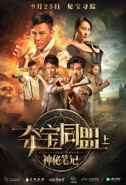 Treasure Union Movie Poster, 夺宝同盟 2018 Chinese film