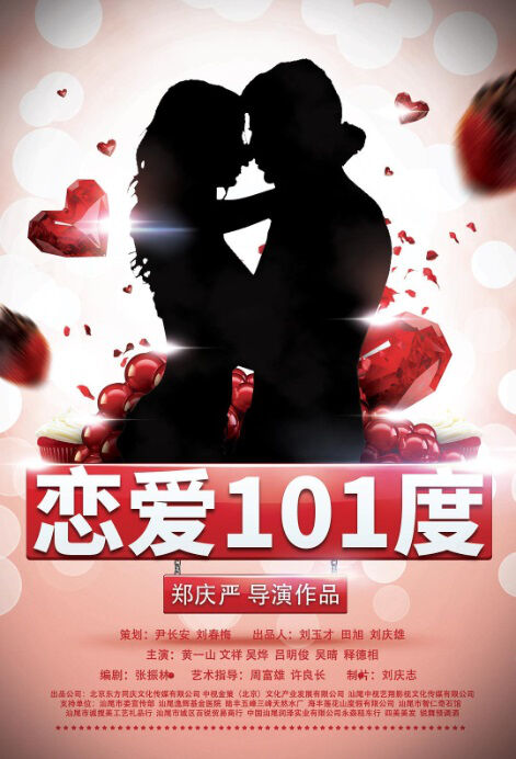 True Love Movie Poster, 恋爱101度 2018 Chinese film