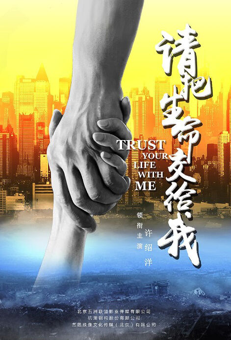 Trust Your Life with Me Movie Poster, 请把生命交给我 2018 Chinese film