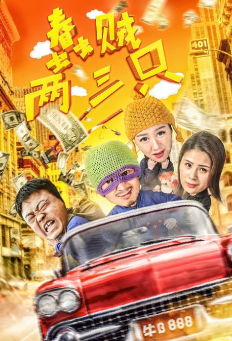Two or Three Stupid Thieves Movie Poster, 蠢贼两三只 2018 Chinese film