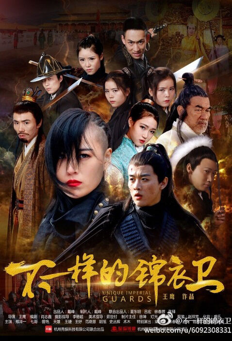 Unique Imperial Guards Movie Poster, 不一样的锦衣卫 2018 Chinese film
