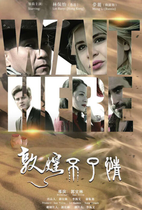 Wait Here Movie Poster, 敦煌不了情 2018 Chinese film