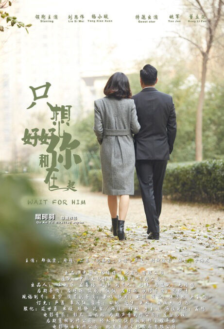 Wait for Him Movie Poster, 只想好好和你在一起 2018 Chinese film