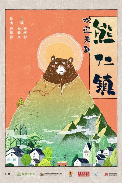 Welcome to Beartown Movie Poster, 欢迎来到熊仁镇 2018 Chinese film