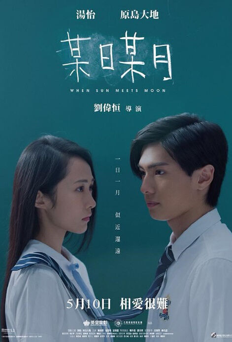 When Sun Meets Moon Movie Poster, 某日某月 2018 Hong Kong film