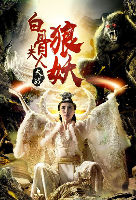 White Bone Lady Fights the Wolf Demon Movie Poster, 白骨夫人大战狼妖 2018 Chinese film