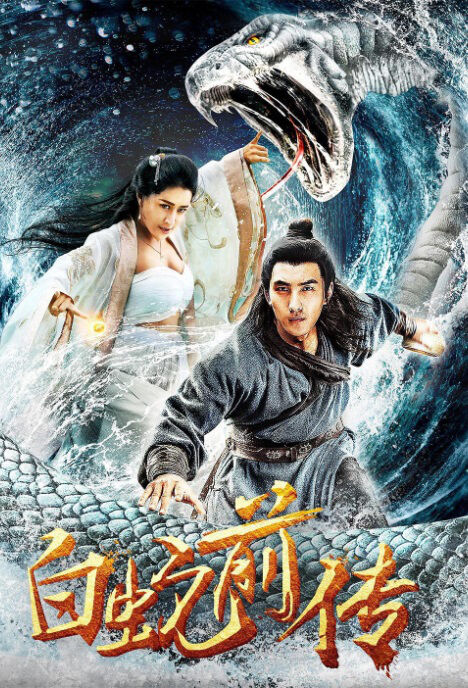 White Snake Prequel Movie Poster, 白蛇前传 2018 Chinese film