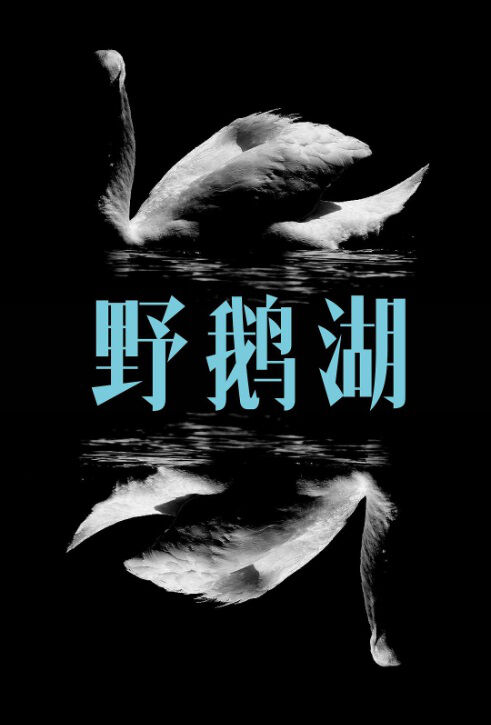 ​Wild Goose Lake Movie Poster, 香港蘭桂坊 2018 Chinese film