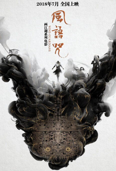 Wind Guardians Movie Poster, 风语咒 2018 Chinese film